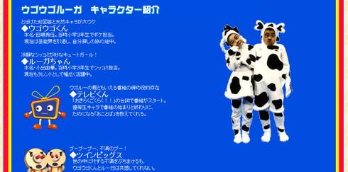 小出さんは小学3年生の時に「ウゴウゴルーガ」に「ルーガちゃん」として出演