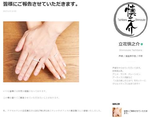 立花慎之介さんが1月5日、ブログで結婚を報告