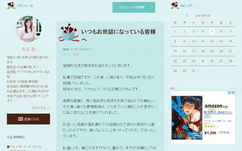 高梁碧さんもブログで結婚を報告