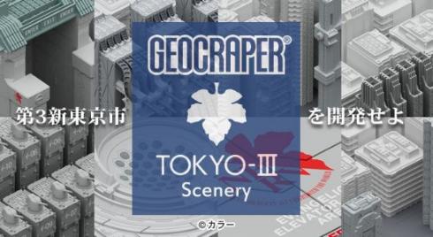 エヴァンゲリオン 第3新東京市 ミニチュア フィギュア ジオクレイパー