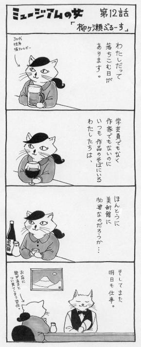 第12話「柳ヶ瀬ぶるーす」