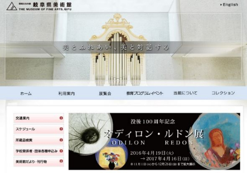 岐阜県美術館サイトTOP