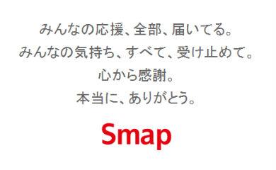 SMAPからファンへ