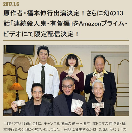 ドラマ「銀と金」に原作者・福本伸行さんの出演が発表