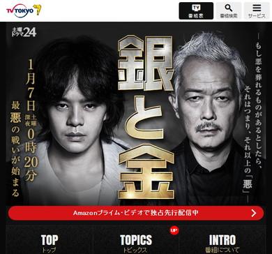 ドラマ「銀と金」はAmazonプライム限定で「連続殺人鬼・有賀編」が配信決定