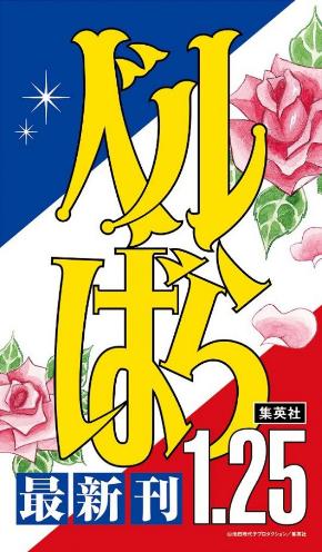 ベルサイユのばら 懸賞幕 大相撲