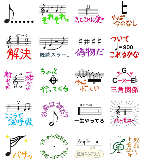 一覧 音楽 記号