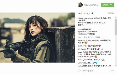 山本美月、ソルジャー感あふれるサバゲー写真を公開 ファン