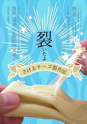 同人誌「裂いたよ 〜さけるチーズ製作記〜」