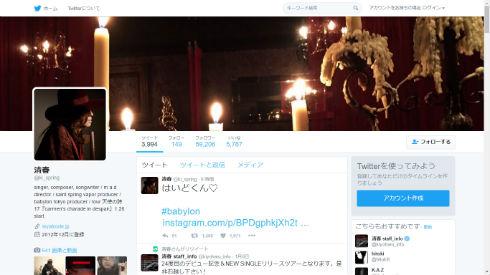 清春さんのTwitter