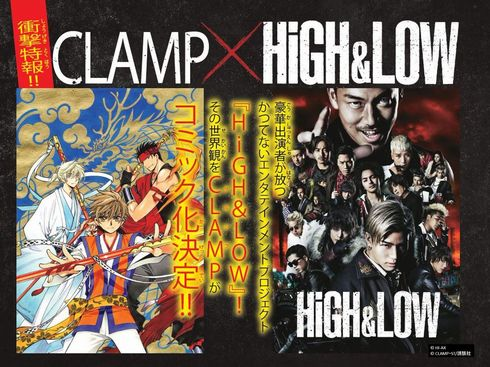 CLAMP HiGH&LOW