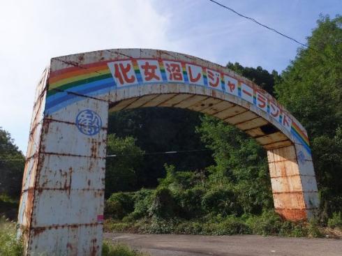 化女沼 レジャーランド 廃墟 テーマパーク クラウドファンディング