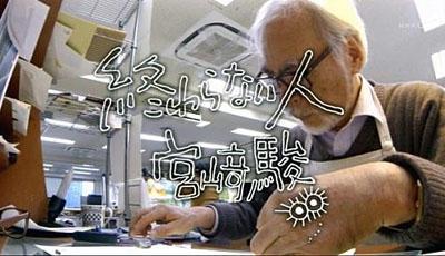 密着ドキュメンタリー「終わらない人 宮崎駿」、未公開シーンを加えた20分拡大版が放送