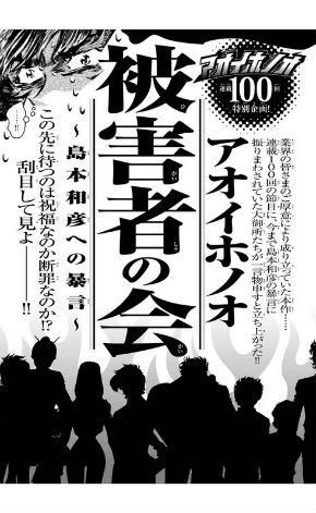 特別企画「アオイホノオ被害者の会〜島本和彦への暴言〜」が「ゲッサン2月号」に掲載