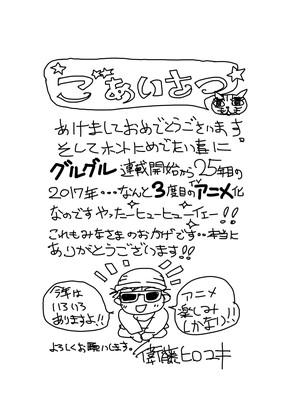 原作者・衛藤ヒロユキさんからのメッセージ