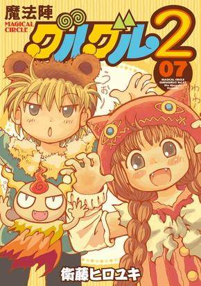 ニケとククリのキャストは、1月21日発売の「魔法陣グルグル2」7巻の帯で発表