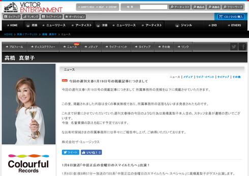 高橋真梨子さん、週刊文春報道の有村架純さんへの激怒を否定