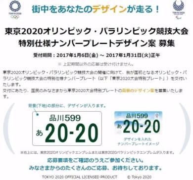 オリンピック デザイン公募