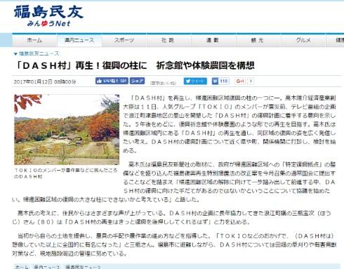 鉄腕ダッシュ DASH村 再生 復興 島田総一郎 高木陽介経済産業副大臣