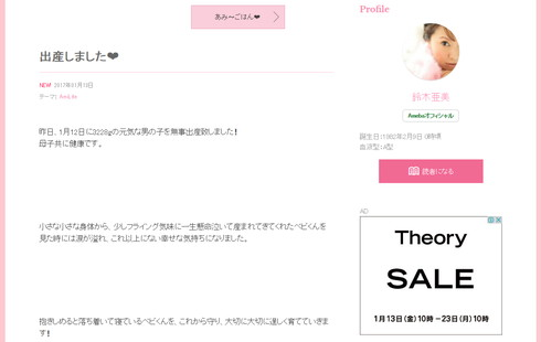 鈴木亜美さんが1月13日、12日に第1子となる男児を出産、