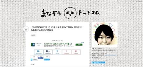 日本女子大学休学費