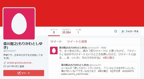 森川智之 Twitter