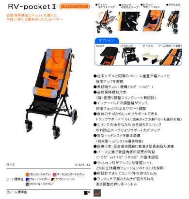 バギータイプ車椅子