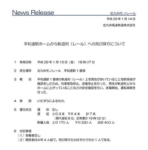 北九州モノレール・平和通駅