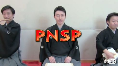 国立劇場 PPAP PNSP YouTube 三方