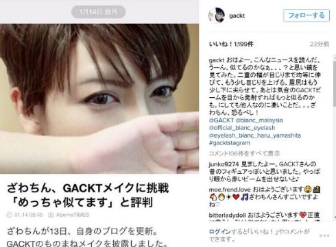 GACKTざわちんを評価