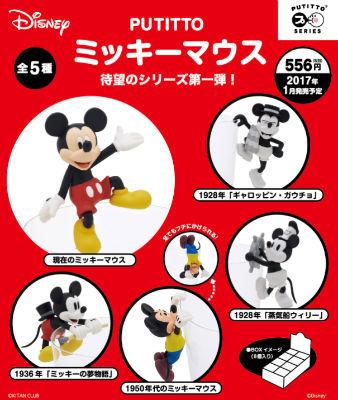 PUTITTOミッキーマウス