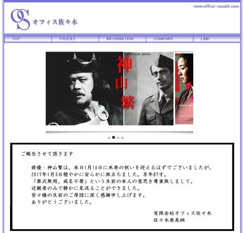 俳優・神山繁さんが87歳で逝去