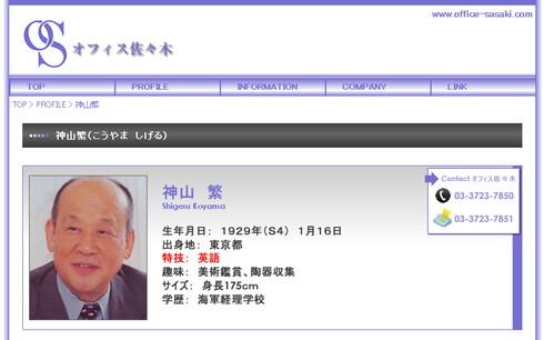 オフィス佐々木・神山繁さんプロフィールページ