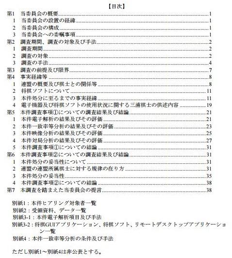 第三者委報告書