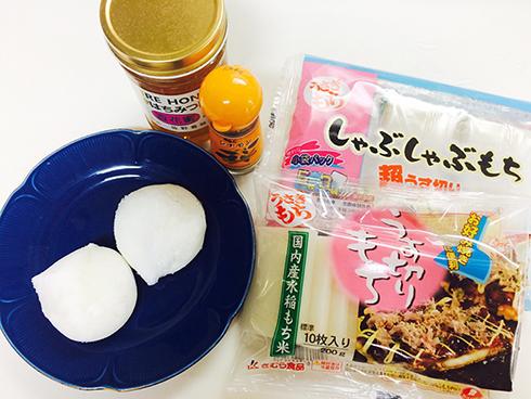 シナモンハニー餅