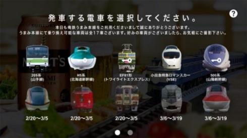 俺鉄 俺のデジツマアプリ ザ・モルツ AR アプリ 鉄道