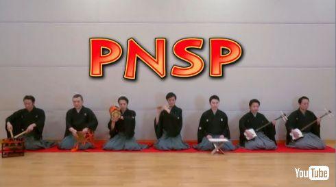 国立劇場 PPAP PNSP 演奏 解説 藤舎推峰