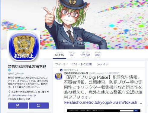 警視庁 ウイルス付きメール 注意喚起 写真