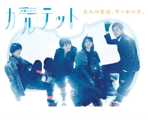 TBSドラマ「カルテット」