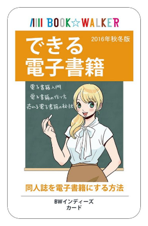 ブックウォーカー 電子書籍 BWインディーズ カード 同人誌 即売会