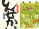 第156回芥川賞・直木賞 芥川賞は山下澄人「しんせかい」、直木賞は恩田陸「蜜蜂と遠雷」に