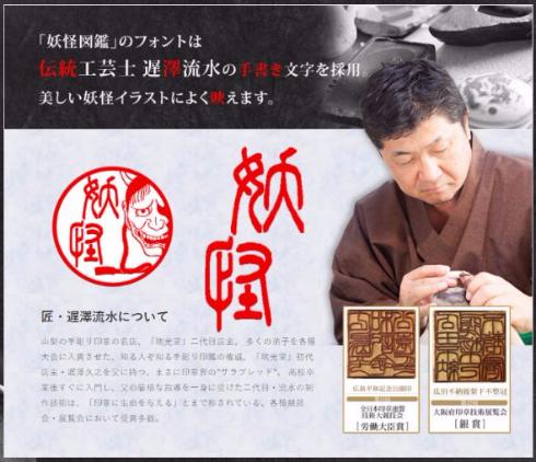 甲州手彫り印章の伝統工芸士・遅澤流水さんの手書き文字を採用