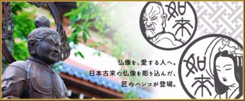 仏像が描かれたハンコ「仏像図鑑」