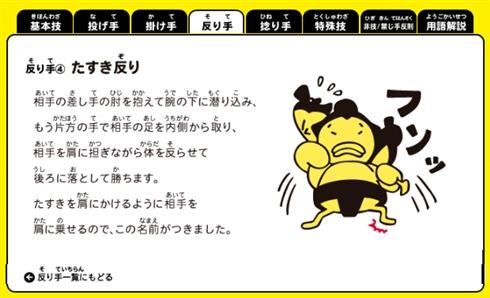 大相撲でイナバウアー風な大技「たすき反り」がさく裂