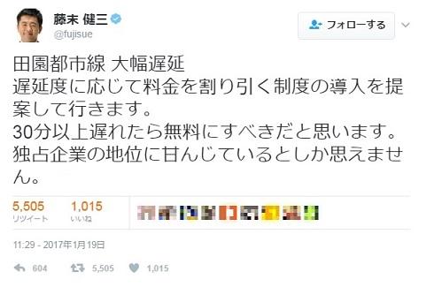 藤末健三 事故 東急電鉄