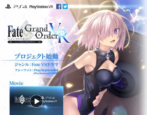 Fate Grand Order マシュ・キリエライト PlayStation VR TYPE-MOON
