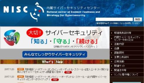 内閣サイバーセキュリティセンター 劇場版 ソードアート・オンライン タイアップ SAO