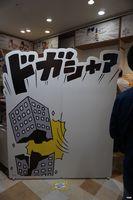 ポプテピピック ショップ 名古屋 福岡 大阪