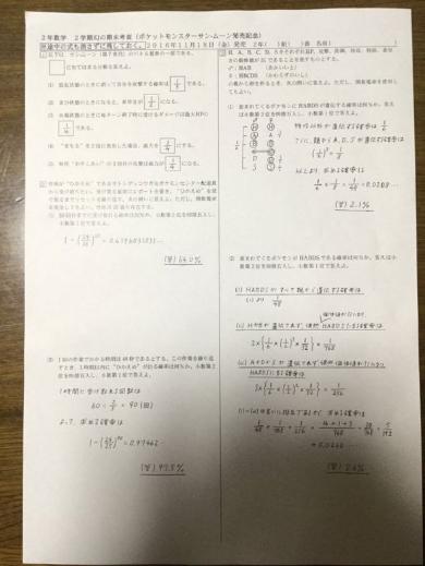 ポケモン 期末 テスト 考査 数学 サン・ムーン 先生 ガチ