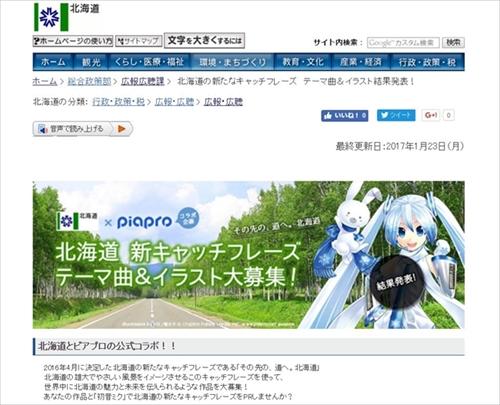 北海道PR初音ミク